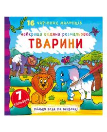 Водная раскраска Кристал Бук Тварини 32 с (укр)