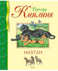 Маугли. Библиотека детской классики Махаон 978-5-389-15736-1
