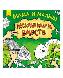 Степанова Ю. Ранок Мама и малыш 60 с (рус) 348516, 9786170959829
