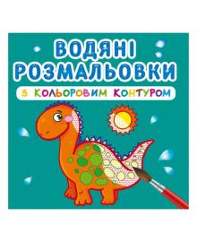 Водная раскраска Кристал Бук Динозаврики и дракончики