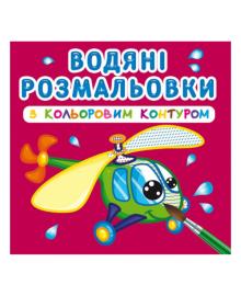 Водная раскраска Кристал Бук Плаваем и летаем 9789669873149