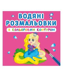 Водная раскраска Кристал Бук Принцесса и ее друзья
