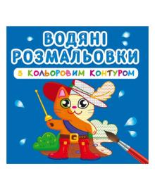 Водная раскраска Кристал Бук Любимые герои 9789669873163