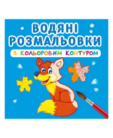 Водная раскраска Кристал Бук Дикие животные