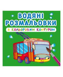 Водная раскраска Кристал Бук Городской транспорт