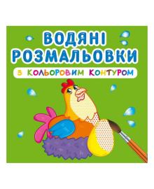 Водная раскраска Кристал Бук Домашние животные 9789669873040