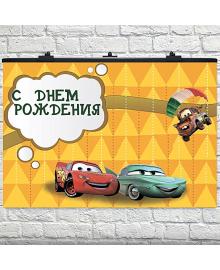 Плакат Тачки 120х75 050620-035