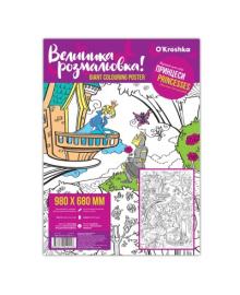Раскраска Okroshka Принцессы O'kroshka 754214, 9786177542147