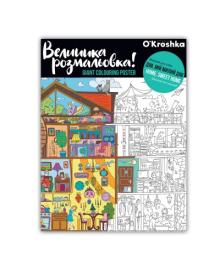Раскраска Okroshka Дом, милый дом O'kroshka 976256, 9789669762566