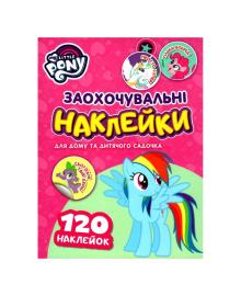 Поощрительные наклейки Перо My Little Pony