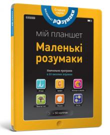 АРТБУКС Книга Книжка-планшет маленькие умаки 5-6 УКР