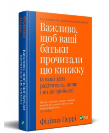 Важливо, щоб ваші батьки прочитали цю книжку (а ваші діти радітимуть, якщо і ви це зробите) Vivat 9789669822178