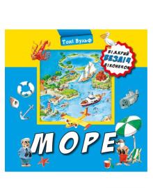 Море. Відкрий 60 віконечок BookChef 978-966-993-396-6