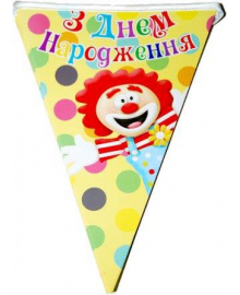 Вымпела З Днем Народження (клоун) 210 260216-049 Сделано в Украине