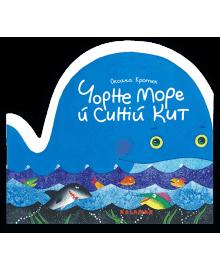 Чорне море і синій кит Издательство KALAMAR 10