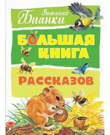 Большая книга рассказов Махаон 978-5-389-14205-3