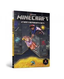MINECRAFT Истории из Верхнего мира