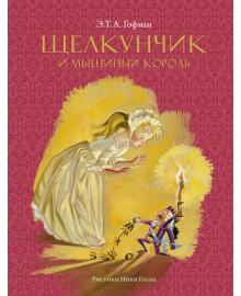 Щелкунчик и мышиный король (Рисунки Н. Гольц) Махаон 978-5-389-18713-9