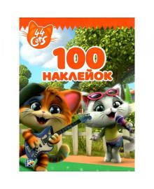 """100 наклеек. ТМ """"44 Cats"""" (голубая)"""