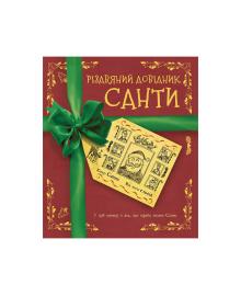 Різдвяний довідник Санти Книга (у)