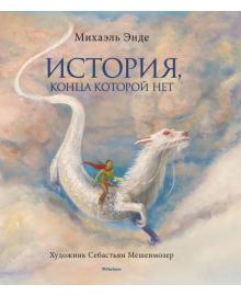 История, конца которой нет (с цветными иллюстрациями) Махаон 978-5-389-18146-5