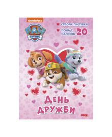 Книга-раскраска Nickelodeon Paw Patrol День Дружби 16 с (укр) 377965, 9786177846160