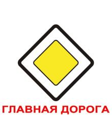 Карточки Домана Дорожные знаки мини 60 русск