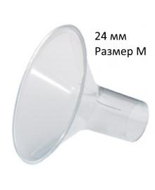 Воронка раструб для молокоотсоса Medela Персонал M 24 мм