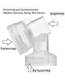 Коннектор для молокоотсоса Medela