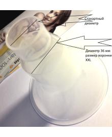 Воронка раструб для молокоотсоса Medela Персонал XXL 36 мм