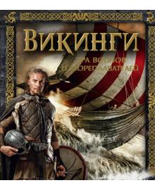 Викинги. Эра воинов и мореплавателей Махаон 978-5-389-13547-5