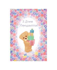 Поздравительная открытка Kinza Мишка с подарками C003, 4820203760381
