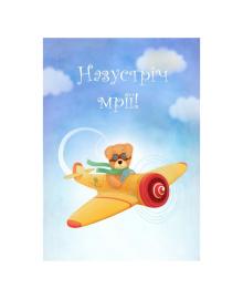 Поздравительная открытка Kinza Назустріч мрії C026, 4820203760633