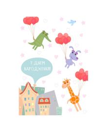 Поздравительная открытка Kinza Летающие зверята F002, 4820203760961