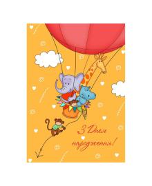 Поздравительная открытка Kinza Зверята на шаре F004, 4820203760985