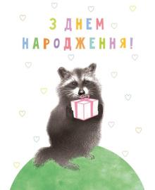 Поздравительная открытка Kinza Енот FZ003, 4820203761432