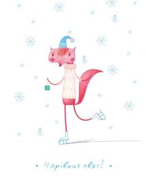 Поздравительная открытка Kinza Чарівних свят J015, 4820203761777