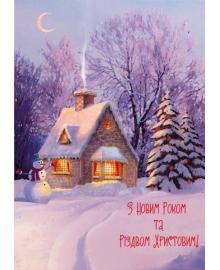 Поздравительная открытка Kinza Снеговик З Новим роком R032, 4820203761838