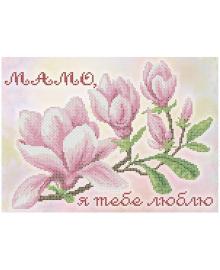 Набор для вышивки бисером Княгиня Ольга Мамо, я тебе люблю СКМ-191ч