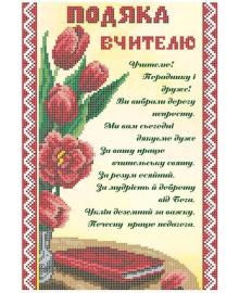 Набор для вышивки бисером Княгиня Ольга Подяка вчителю з тюльпанами СКМ-194ч