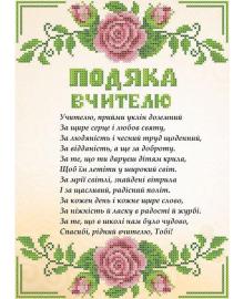 Набор для вышивки бисером Княгиня Ольга Подяка вчителю СКМ-193ч