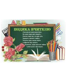 Набор для вышивки бисером Княгиня Ольга Подяка вчителю СКМ-197ч