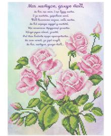Набор для вышивки бисером Княгиня Ольга Моя матусю, дякую тобі! СКМ-195ч