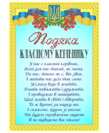 Набор для вышивки бисером Княгиня Ольга Подяка Класному керівнику СКМ-223ч