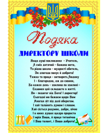 Набор для вышивки бисером Княгиня Ольга Подяка Директору школи СКМ-200ч