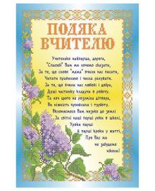 Набор для вышивки бисером Княгиня Ольга Подяка першій вчительці СКМ-196ч
