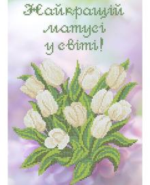 Набор для вышивки бисером Княгиня Ольга Найкращій матусі у світі СКМ-190ч