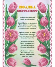 Набор для вышивки бисером Княгиня Ольга Подяка вхователю СКМ-198ч