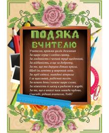 Набор для вышивки бисером Княгиня Ольга Подяка вчителю СКМ-192ч