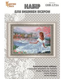 Набор для вышивки бисером Княгиня Ольга Невеста СКВ-171ч